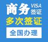 爱沙尼亚商务签证[全国办理]