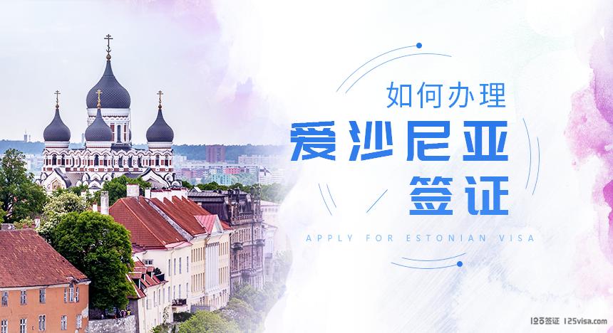爱沙尼亚签证办理流程